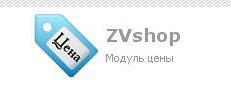 zvShopPrice 1.0