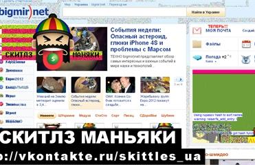 """Взлом bigmir.net или """"черный"""" PR?"""