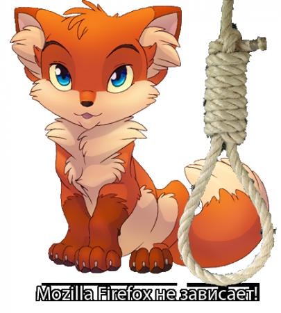 Зависание Firefox при обращения к закладками / Информация о странице